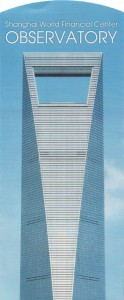 Shanghai World Financial Center Observatory